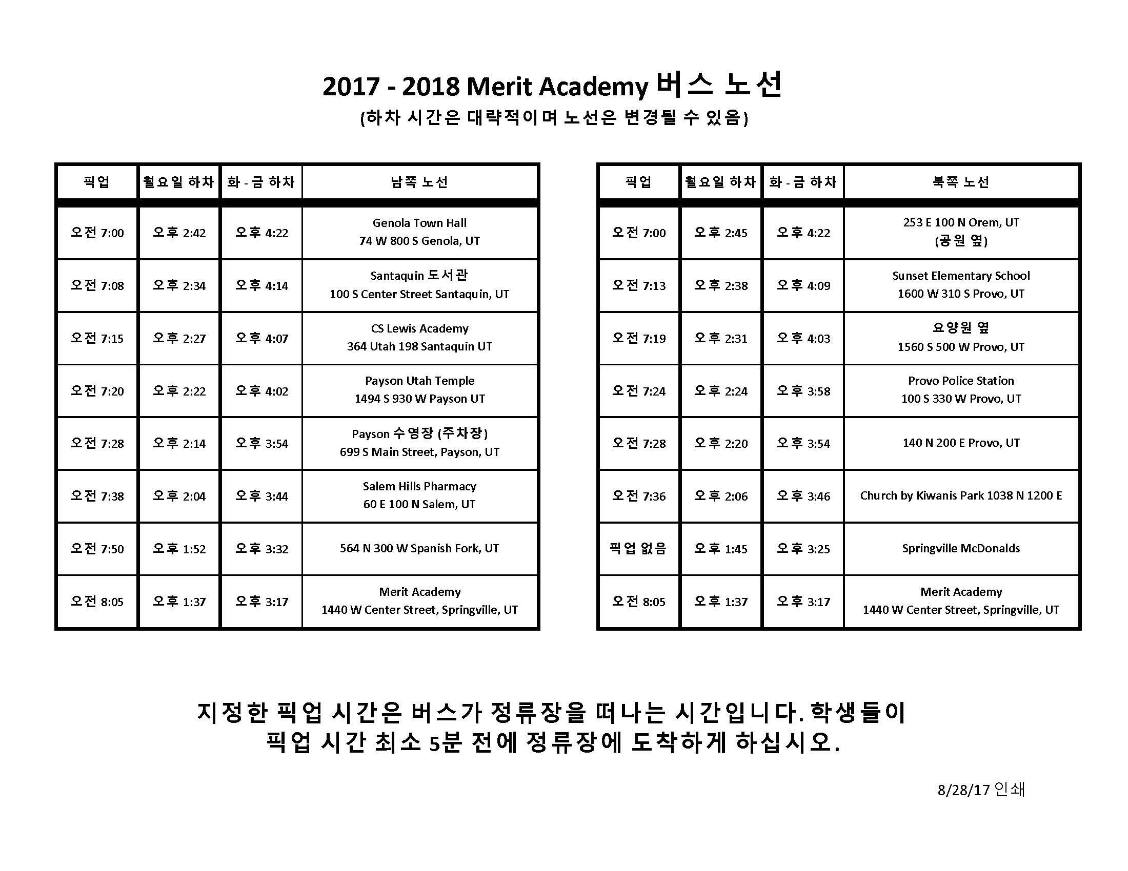 Merit-Academy-Bus-Routes-2017-18-KO