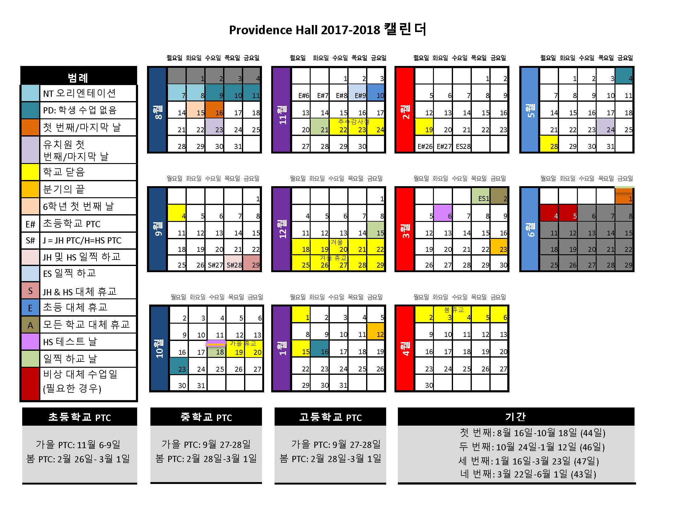 Providence-Hall-Academic-Calendar-2017-18-KO